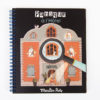 magnifying glass hotel detective game book